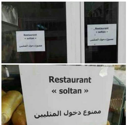 Il est interdit aux personnes homosexuelles d'accéder à ce restaurant