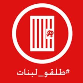 Image publié par l'association Aswat, qui demande au Maroc de libérer deux filles accusées d'homosexualité.